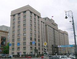 Государственная Дума Федеральное Собрание Российской Федерации