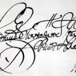 Электронная альтернатива автографа