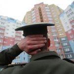 Предоставление военнослужащим жилых помещений в собственность